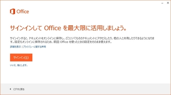 office2013-12.JPG
