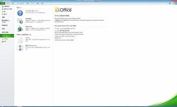 office2013-20.JPG