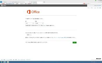 office2013-7.JPG